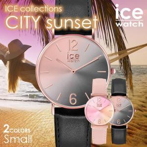 アイスウォッチ CITY  sunset - シティサンセット (スモール) ICE-WATCH 全2色|beyondcool