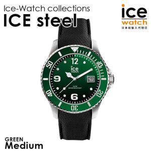 ICE-WATCH アイスウォッチ ICE steel - グリーン (ミディアム)|beyondcool