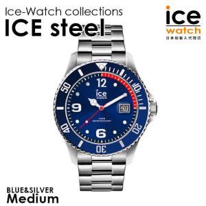 ICE-WATCH アイスウォッチ ICE steel - ブルー シルバー (ミディアム)|beyondcool