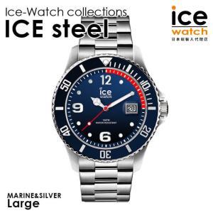 ICE-WATCH アイスウォッチ ICE steel - マリン シルバー (ラージ)|beyondcool