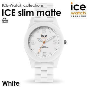 アイスウォッチ 腕時計 ice watch レディース メンズ ICE slim matte - アイススリム ホワイト マット beyondcool