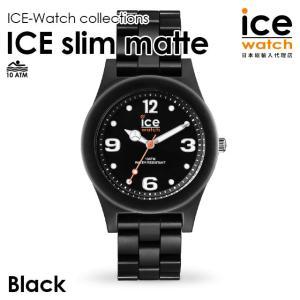 アイスウォッチ 腕時計 ice watch レディース メンズ ICE slim matte - アイススリム ブラック マット beyondcool