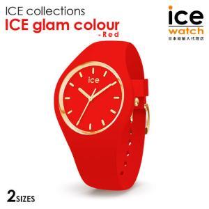 アイスウォッチ 腕時計 ICE-WATCH ICE glam colour -  アイスグラムカラー  レッド 赤|beyondcool