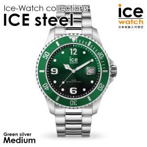 アイスウォッチ 腕時計 ice watch レディース メンズ ICE steel - アイススティール グリーン シルバー (ミディアム)|beyondcool