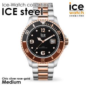 アイスウォッチ 腕時計 ice watch レディース メンズ ICE steel - アイススティール シックシルバー ローズゴールド (ミディアム)|beyondcool