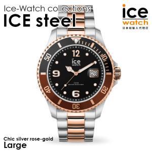 アイスウォッチ 腕時計 ice watch メンズ ICE steel - アイススティール シックシルバー ローズゴールド (ラージ)|beyondcool