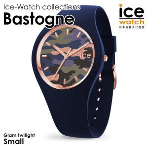 アイスウォッチ 腕時計 ice watch レディース メンズ Bastogne - バストーニュ グラム トワイライト (スモール)|beyondcool