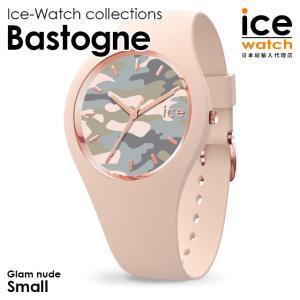 アイスウォッチ 腕時計 ice watch レディース メンズ Bastogne - バストーニュ グラム ヌード (スモール)|beyondcool