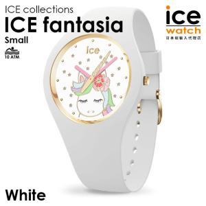 アイスウォッチ 腕時計 ice watch レディース ICE fantasia - アイスファンタジア ホワイト (スモール)|beyondcool