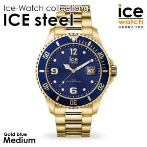 アイスウォッチ 腕時計 ice watch レディース メンズ ICE steel - アイススティール ゴールドブルー (ミディアム)|beyondcool