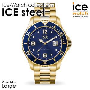 アイスウォッチ 腕時計 ice watch メンズ ICE steel - アイススティール ゴールドブルー (ラージ)|beyondcool
