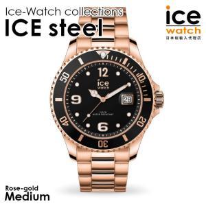 アイスウォッチ 腕時計 ice watch レディース メンズ ICE steel - アイススティール ローズゴールド (ミディアム)|beyondcool