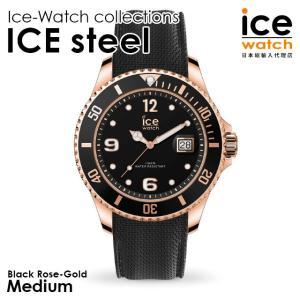 アイスウォッチ 腕時計 ice watch レディース メンズ ICE steel - アイススティール ブラック ローズゴールド (ミディアム)|beyondcool