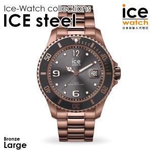 アイスウォッチ 腕時計 ice watch メンズ ICE steel - アイススティール ブロンズ (ラージ)|beyondcool