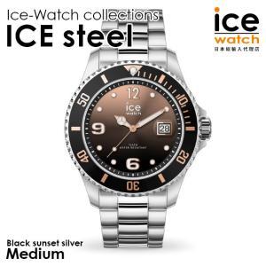 アイスウォッチ 腕時計 ice watch レディース メンズ ICE steel - アイススティール ブラックサンセット シルバー (ミディアム)|beyondcool