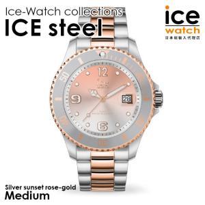 アイスウォッチ 腕時計 ice watch レディース メンズ ICE steel - アイススティール シルバーサンセット ローズゴールド (ミディアム)|beyondcool