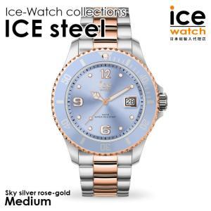アイスウォッチ 腕時計 ice watch レディース メンズ ICE steel - アイススティール スカイシルバー ローズゴールド (ミディアム)|beyondcool