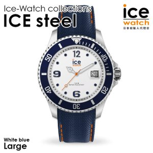 アイスウォッチ 腕時計 ice watch メンズ ICE steel - アイススティール ホワイトブルー (ラージ)|beyondcool