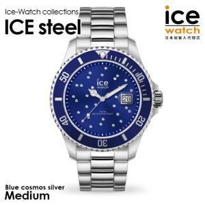 アイスウォッチ 腕時計 ice watch レディース メンズ ICE steel - アイススティール ブルーコスモ シルバー (ミディアム)|beyondcool