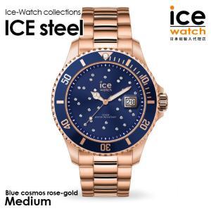 アイスウォッチ 腕時計 ice watch レディース メンズ ICE steel - アイススティール ブルーコスモ ローズゴールド (ミディアム)|beyondcool