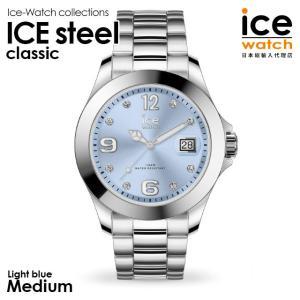 アイスウォッチ 腕時計 ice watch レディース メンズ ICE steel classic - アイススティール クラシック ライトブルー シルバー (ミディアム)|beyondcool