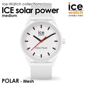 アイスウォッチ ice watch 腕時計 レディース メンズ ICE solar power - アイスソーラーパワー - ポーラー - メッシュストラップ -(ミディアム)|beyondcool