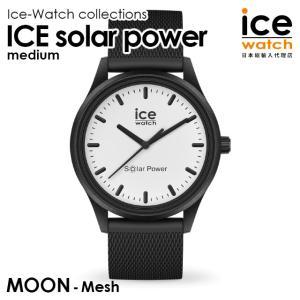 アイスウォッチ ice watch 腕時計 レディース メンズ ICE solar power - アイスソーラーパワー - ムーン - メッシュストラップ -(ミディアム)|beyondcool