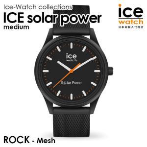 アイスウォッチ ice watch 腕時計 レディース メンズ ICE solar power - アイスソーラーパワー - ロック - メッシュストラップ -(ミディアム)|beyondcool