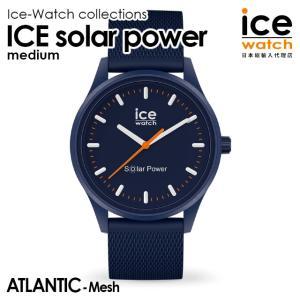 アイスウォッチ ice watch 腕時計 レディース メンズ ICE solar power - アイスソーラーパワー - アトランティック - メッシュストラップ -(ミディアム)|beyondcool