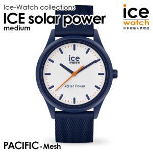 アイスウォッチ ice watch 腕時計 レディース メンズ ICE solar power - アイスソーラーパワー - パシフィック - メッシュストラップ -(ミディアム)|beyondcool
