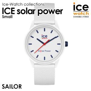 アイスウォッチ ice watch 腕時計 新作 レディース メンズ ICE solar power - アイスソーラーパワー - セーラー (スモール)|beyondcool