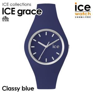 アイスウォッチ ice watch 腕時計 新作 レディース メンズ ICE grace - アイスグレース - クラッシーブルー(ミディアム)|beyondcool