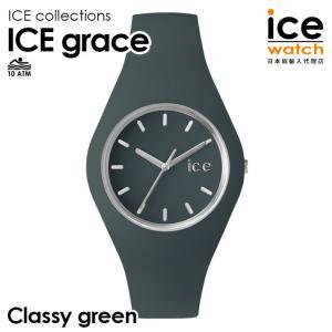 アイスウォッチ ice watch 腕時計 新作 レディース メンズ ICE grace - アイスグレース - クラッシーグリーン(ミディアム)|beyondcool
