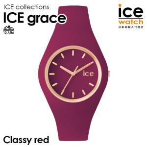 アイスウォッチ ice watch 腕時計 新作 レディース メンズ ICE grace - アイスグレース - クラッシーレッド(ミディアム)|beyondcool