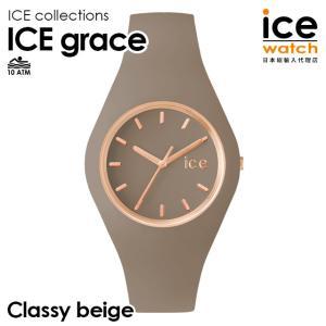 アイスウォッチ ice watch 腕時計 新作 レディース メンズ ICE grace - アイスグレース - クラッシーベージュ(ミディアム)|beyondcool