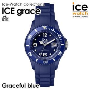 アイスウォッチ ice watch 腕時計 新作 レディース メンズ ICE grace - アイスグレース - グレースフル ブルー(ミディアム)|beyondcool
