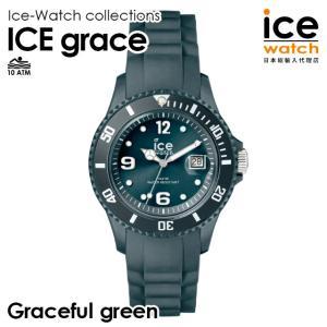 アイスウォッチ ice watch 腕時計 新作 レディース メンズ ICE grace - アイスグレース - グレースフル グリーン(ミディアム)|beyondcool