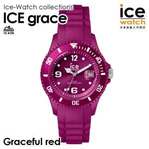 アイスウォッチ ice watch 腕時計 新作 レディース メンズ ICE grace - アイスグレース - グレースフル レッド(ミディアム)|beyondcool