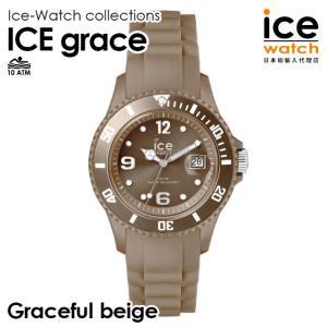 アイスウォッチ ice watch 腕時計 新作 レディース メンズ ICE grace - アイスグレース - グレースフル ベージュ(ミディアム)|beyondcool