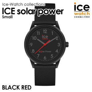 アイスウォッチ ice watch 腕時計 新作 レディース メンズ ICE solar power - アイスソーラーパワー - ブラックレッド (スモール)|beyondcool