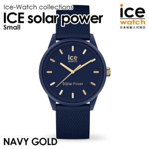 アイスウォッチ ice watch 腕時計 新作 レディース メンズ ICE solar power - アイスソーラーパワー - ネイビーゴールド (スモール)|beyondcool