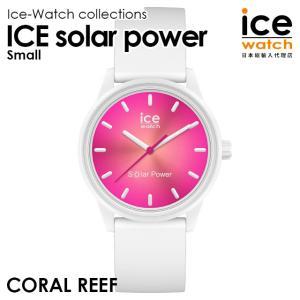 アイスウォッチ ice watch 腕時計 新作 レディース ICE solar power - アイスソーラー - コーラルリーフ(スモール)|beyondcool