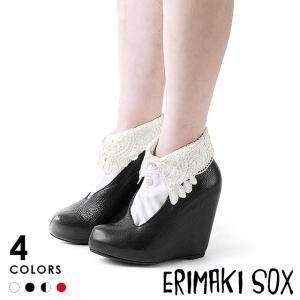 ERIMAKI SOX エリマキソックス Lace collar レース襟 ソックス 全4色 beyondcool