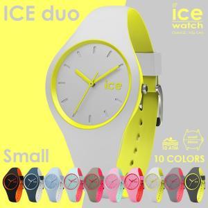 ICE-WATCH アイスウォッチ ICE duo アイスデュオ (スモールサイズ)|beyondcool