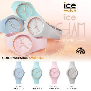 アイスウォッチ 公式ストア 腕時計 ICE Glam Pastel アイス グラム パステル/スモール|beyondcool