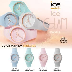 アイスウォッチ 公式ストア 腕時計 ICE Glam Pastel アイス グラム パステル/ユニセックス|beyondcool
