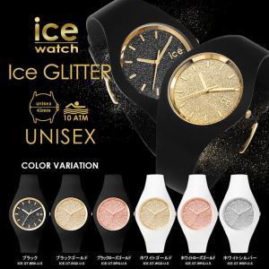 ICE-WATCH アイスウォッチ ICE gritter アイス グリッター ユニセックス 全6色|beyondcool