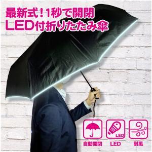 折りたたみ傘 自動開閉 最新式 LEDライト 多機能