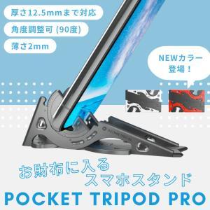 スマホスタンド Pocket Tripod Pro 正規品 スマホ ホルダー 三脚 iPhone ス...