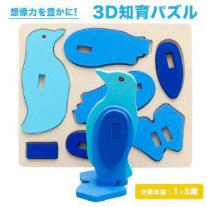 知育パズル 知育グッズ トレーニング 立体 3D ブロック ペンギン 動物 1〜3歳 想像力 柔軟性...
